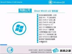电脑公司Windows10 官方装机版32位 2021.04