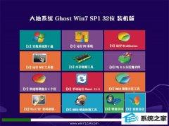 大地系统Ghost Win7 32位 青春装机版 2021.04