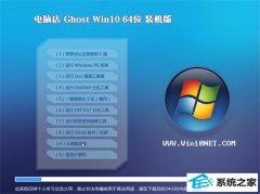 电脑店Ghost Win10 64位 官网装机版 2021.04