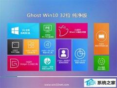 通用系统Windows10 推荐纯净版32位 2021.04