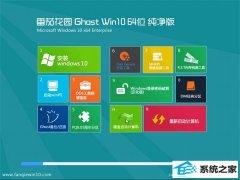 番茄花园Windows10 64位 企业纯净版 2021.04
