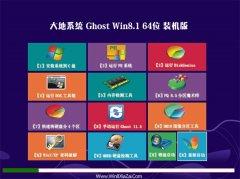 大地系统Windows8.1 2021.06 64位 官方装机版