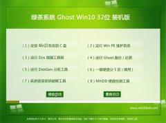 绿茶系统Win10 超纯装机版 2021.06(32位)
