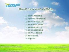 雨林木风Windows10 通用装机版64位 2021.06