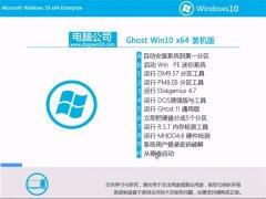 电脑公司Win10 纯净装机版64位 2021.06