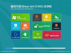 番茄花园Windows10 新机纯净版64位 2021.06